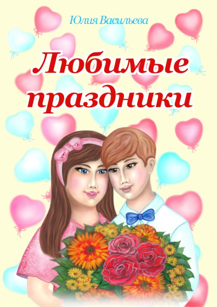 купить книги Любимые праздники