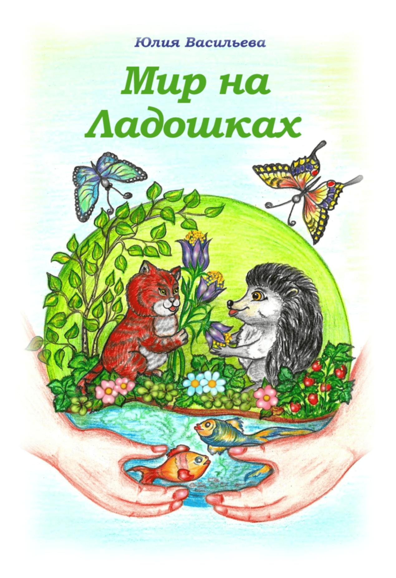 книга мир на ладошках