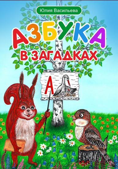 азбука в загадках