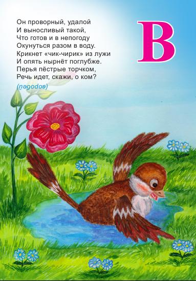 азбука в загадках страница 3