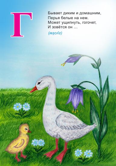 азбука в загадках страница 4