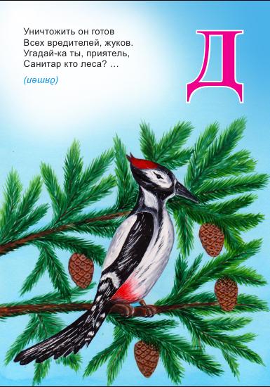 азбука в загадках страница 5