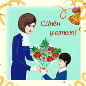 душевное поздравление для учителя 2
