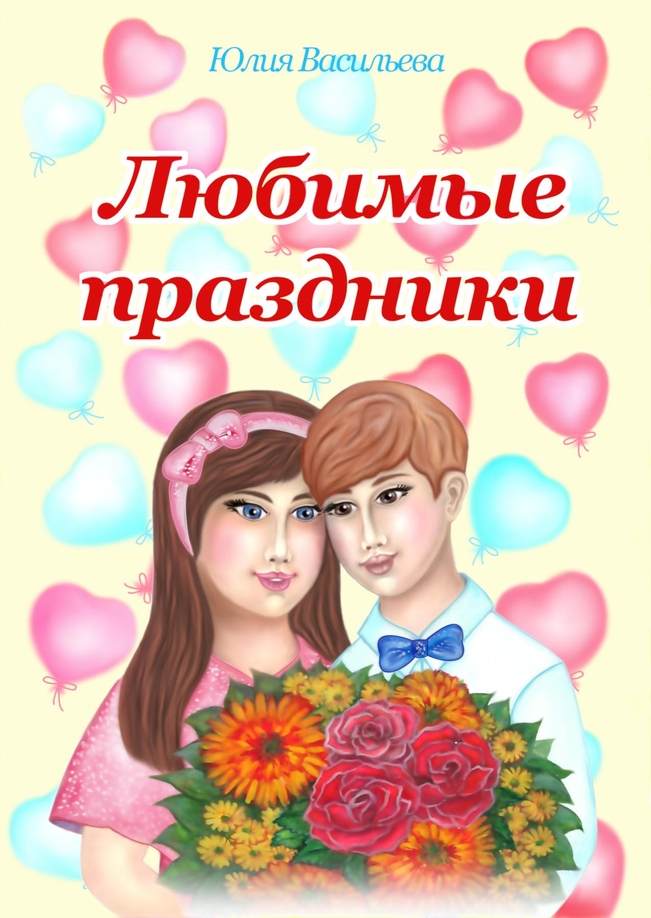 книга сборник стихов для детей 2