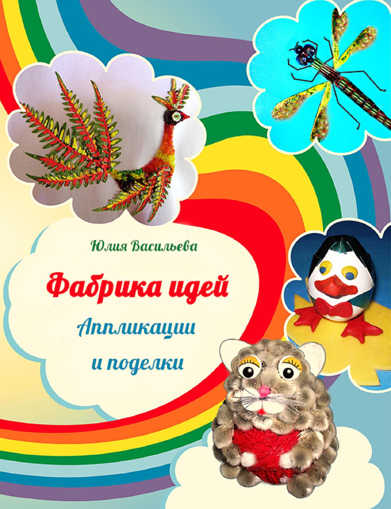 """детская книга поделок """"Фабрика идей"""""""