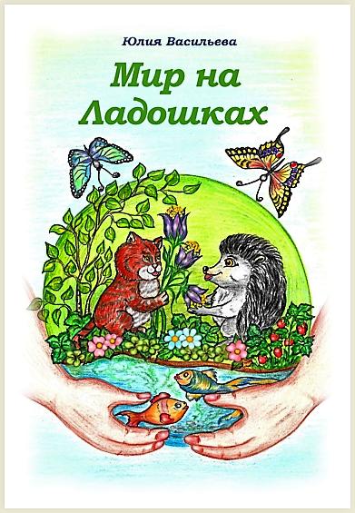 книга стихов для самых маленьких Мир на ладошках